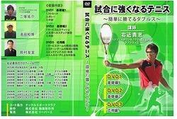 tennisukon08.jpg